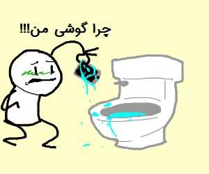 افتادن گوشی در چاه دستشویی