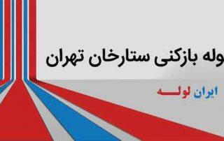 لوله بازکنی خیابان ستارخان تهران