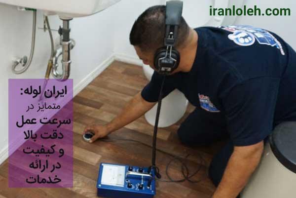 تشخیص ترکیدگی لوله با دستگاه