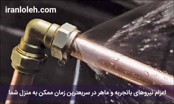 تشخیص ترکیدگی لوله آب