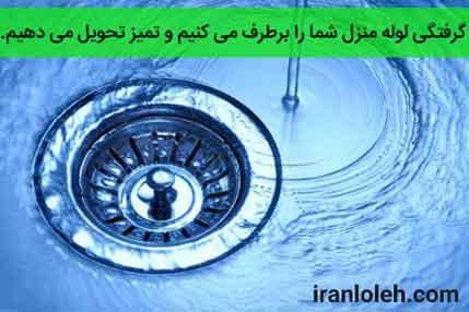 لوله بازکني در تهران