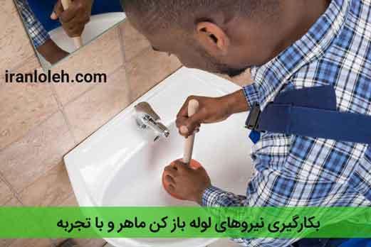 لوله بازکن تهران