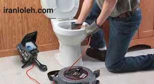 هزینه باز کردن گرفتگی توالت