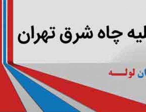 تخلیه چاه شرق تهران | لایه روبی چاه | 09198883535