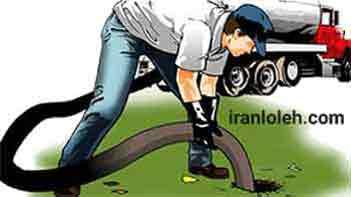 شماره تلفن تخلیه چاه شرق تهران