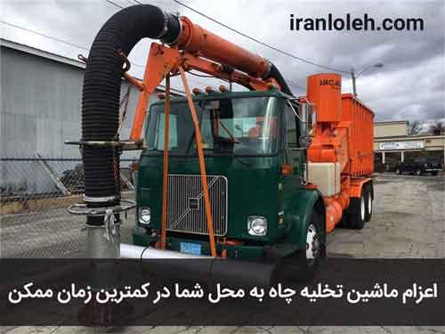 ماشین لجن کش در غرب تهران