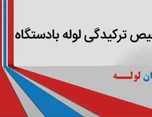 تشخیص ترکیدگی لولهبادستگاه در تهران