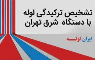 تشخیص ترکیدگی لوله با دستگاه شرق تهران