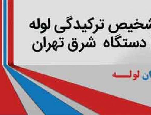 تشخیص ترکیدگی لولهبا دستگاه شرق تهران