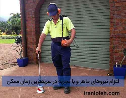 تشخیص ترکیدگی لوله با دستگاه شمال تهران