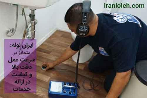 هزینه تشخیص ترکیدگی لوله با دستگاهشمالتهران