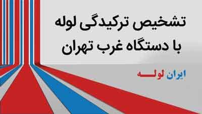 تشخیص ترکیدگی لوله با دستگاه غرب تهران