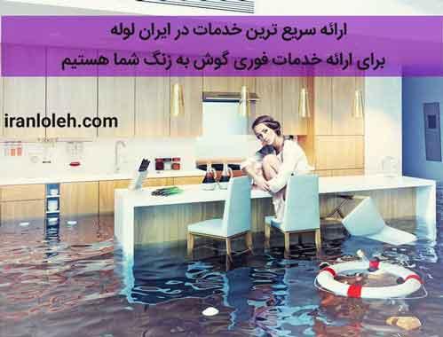 تشخیص ترکیدگی لوله غرب تهران