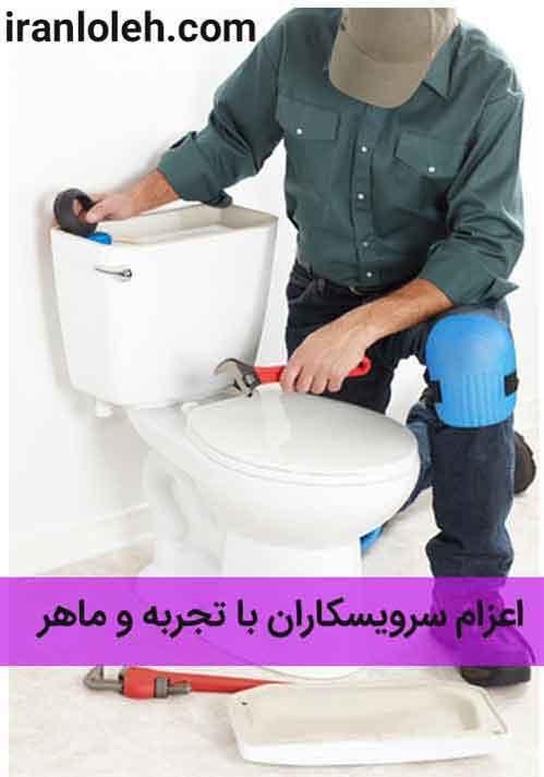 روش رفع گرفتگی توالت فرنگی