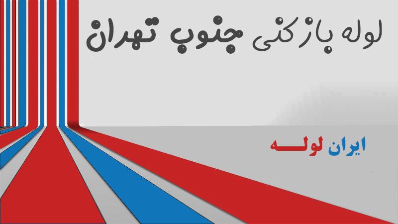 لوله بازکنی جنوب تهران