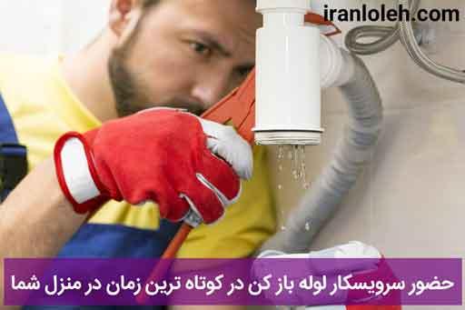 لوله بازکنی تهران بزرگ