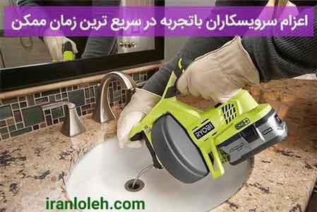 قیمت لوله بازکنی در تهرانپارس