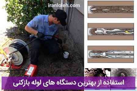 لوله بازکنی در تهرانپارس
