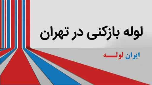 لوله بازکنی در تهران