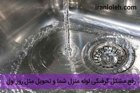 لوله بازکنی زعفرانیه تهران