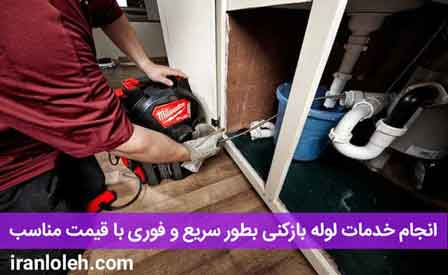 قیمت لوله بازکنی زعفرانیه تهران