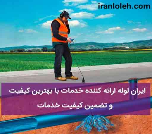 تشخیص ترکیدگی لوله شمال تهران