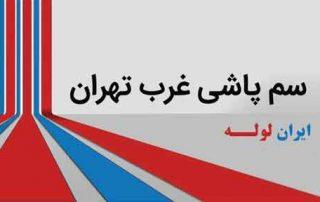 سم پاشی غرب تهران