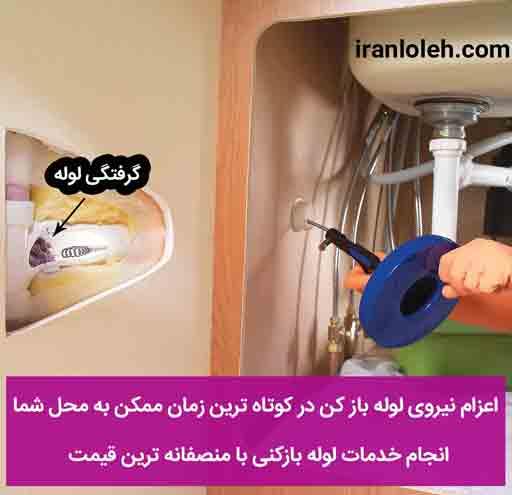 افتادن صابون در دستشویی